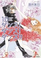 10ダンス!ダンス!ダンス!!(2)