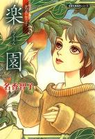 Best of 名香智子(3) 楽園