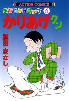 かりあげクン(6)