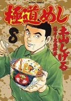 極道めし(8)
