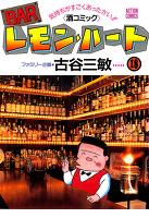 BARレモン・ハート(18)
