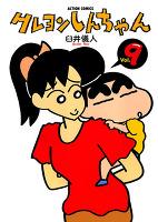 クレヨンしんちゃん(9)