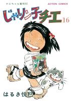 じゃりン子チエ【新訂版】(16)