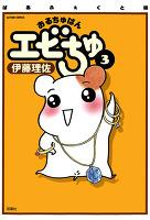 ぱあふぇくと版 おるちゅばんエビちゅ(3)