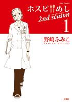 ホスピめし 2nd season(1)