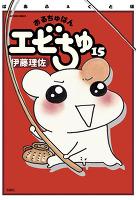 ぱあふぇくと版 おるちゅばんエビちゅ(15)
