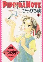 ぴっぴら帳(1)