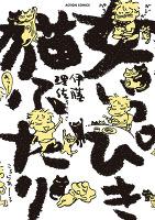 女いっぴき猫ふたり(1)
