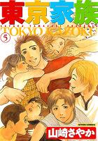 東京家族(5)