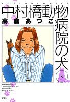 中村橋動物病院の犬(3)