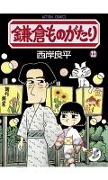 鎌倉ものがたり(22)