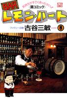 BARレモン・ハート(8)