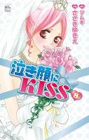 泣き顔にKISS(8)