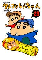 クレヨンしんちゃん(28)