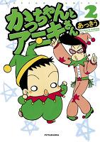 かっちゃんとアニキさん(2)