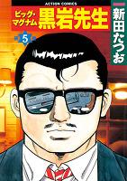 ビッグ・マグナム 黒岩先生(5)