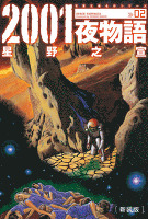 新装版 2001夜物語(2)