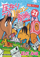 馬なり1ハロン劇場(21)