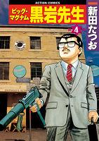 ビッグ・マグナム 黒岩先生(4)