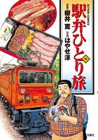 駅弁ひとり旅(12)