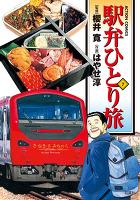 駅弁ひとり旅(7)