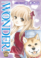 WONDER!(13)