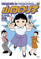 派遣戦士山田のり子(4)