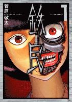 鉄民(1)