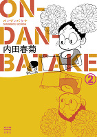ON・DAN・BATAKE(2)
