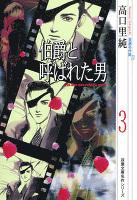 高口里純自選名作集(13) 伯爵と呼ばれた男3