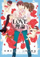 LOVE理論(5)