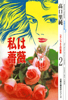 高口里純自選名作集(5) 私は薔薇 ココ・シャネルの秘密2