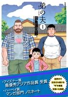 弟の夫【無料試し読み増量版】(1)