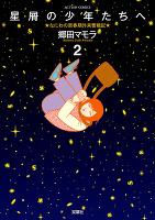 星屑の少年たちへ(2)