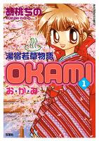湯宿若草物語OKAMI(1)