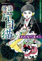 わたなべまさこ恐怖劇場(3) 怪談片目猫
