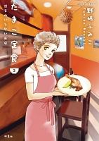 たまこ定食 注文のいらないお店(3)