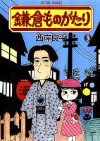 鎌倉ものがたり(3)