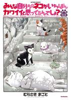 みんな自分ちのネコがいちばんカワイイと思ってるんでしょ?(猫道)