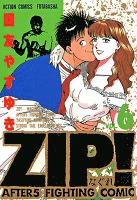 ZIP!-なぐれ-(6)