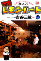 BARレモン・ハート(7)