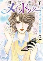 メイクドクター 化粧心療士・加賀見耀子(2)
