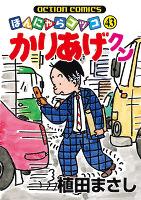 かりあげクン(43)