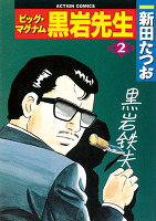 ビッグ・マグナム 黒岩先生(2)