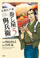 元祖江戸前 寿し屋與兵衛(5)