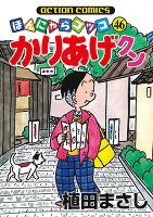 かりあげクン(46)