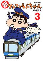 新クレヨンしんちゃん(3)