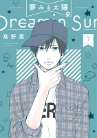 夢みる太陽(7)