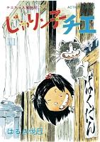 じゃりン子チエ【新訂版】(11)