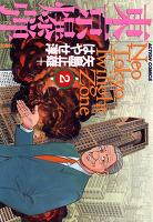 東京爆弾(2)